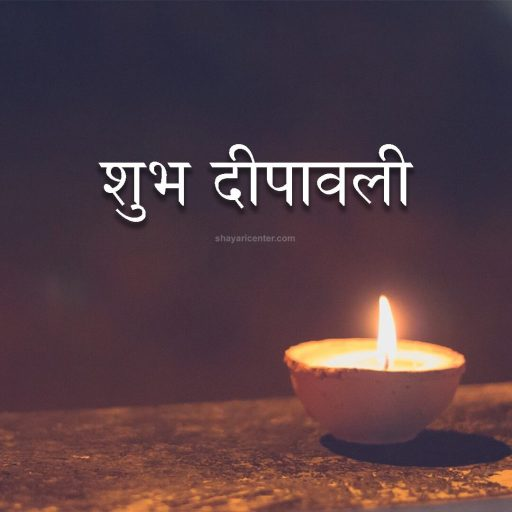 Happy Diwali Wishes in Hindi Images