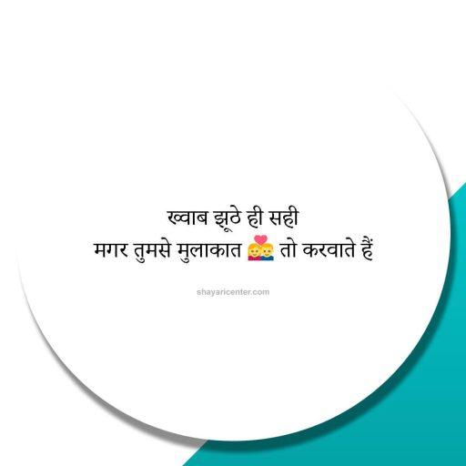 2 line love status in hindi life