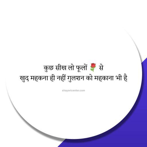 Life status in hindi 2 line for whatsapp