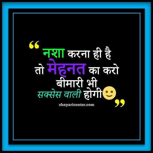 Best Motivational Quotes In Hindi With Images Download