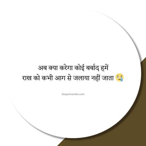Heart touching status in hindi
