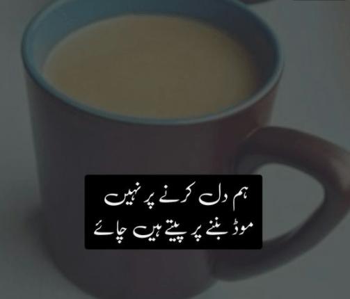 Shayari Poetry on Chaye