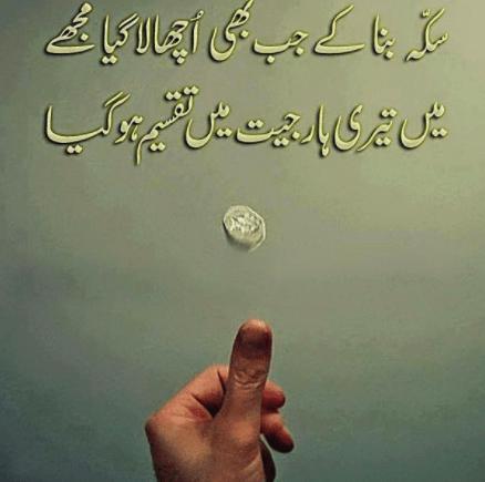 Koi Haar gaya Koi jeet gaya Poetry Shayari