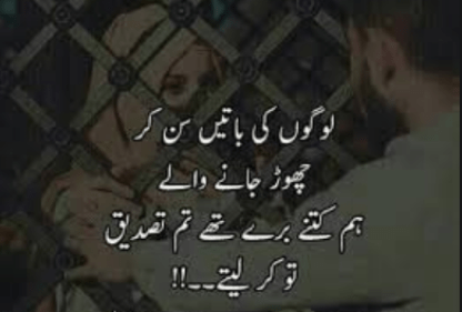 rone wali shayari poetry