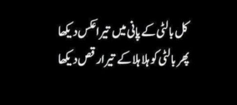 kamine dost shayari poetry