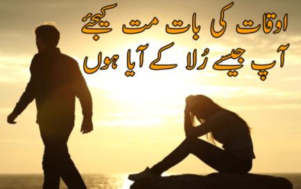 aukat shayari poetry