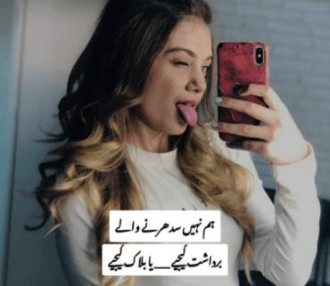 attitude shayari for girls poetry