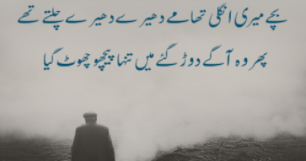 poetry for father shayari