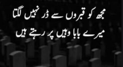 papa ke liye shayari poetry