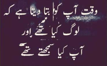 Matlabi dost shayari poetry