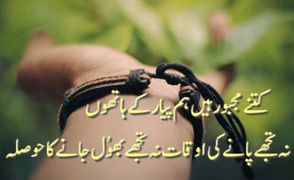 majbur shayari poetry