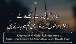Akelapan Shayari Poetry in Urdu/Hindi (Lonely Shayari Poetry)