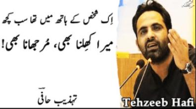 tehzeeb hafi shayari poetry