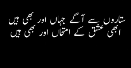 poetry on motivation shayari