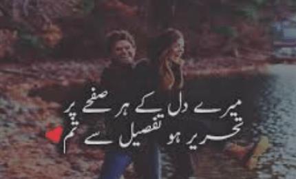 poetry on facebook status shayari