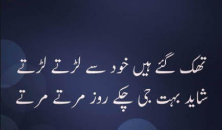 zindagi sad shayari poetry