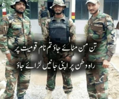 23rd youm e pakistan shayari