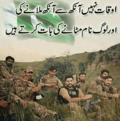 23 march shayari urdu