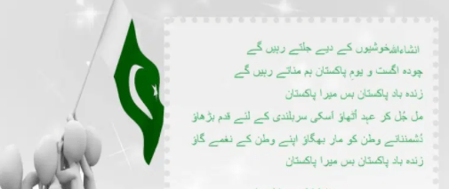 23 march poetry