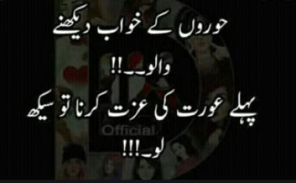 aurat par shayari poetry