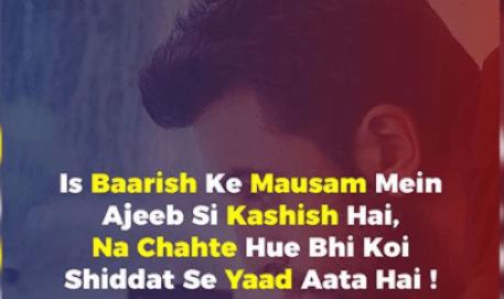 barish shayari urdu hindi