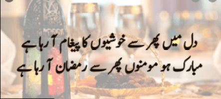 ramadan coming soon shayari