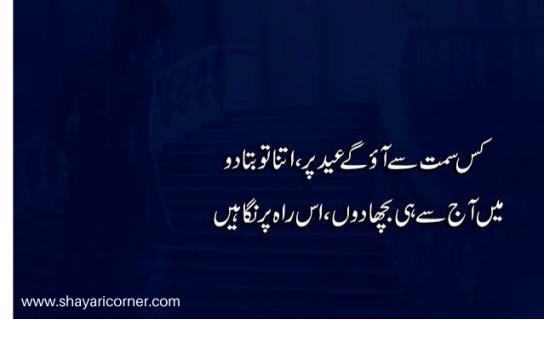 eid mubarak sad poetry