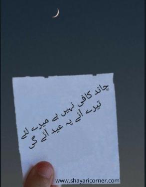 eid romantic poetry