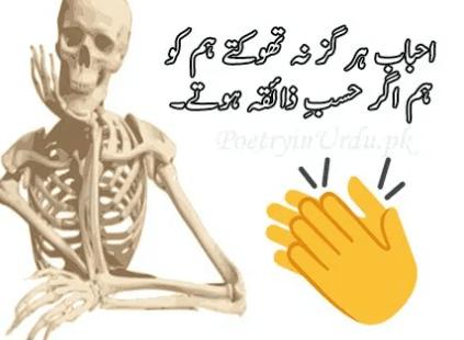 funny poetry urdu