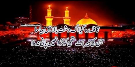 youm e ashura poetry
