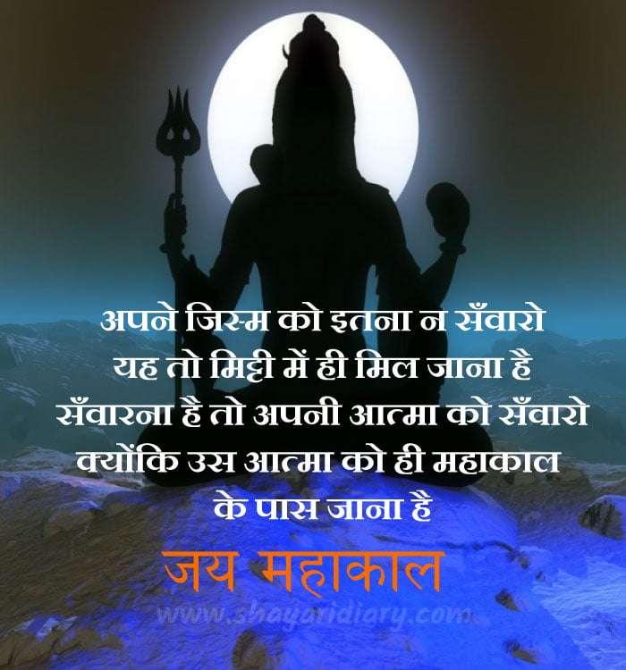 Mahashivratri status and mahakal status , shiv shankar status, mahakal whatsapp status, Mahashivratri hindi status , shayari diary