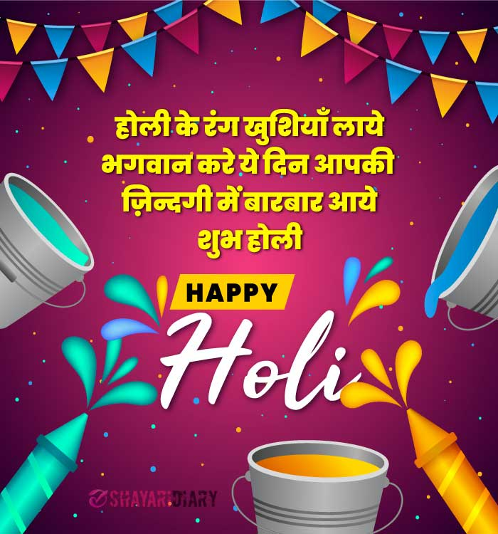 holi status, holi status in hindi, holi whatsapp status, holi images status, holi status 2020, holi message, holi wishes, holi wishes in hindi, happy holi, happy holi 2020, holi hai status in hindi, holi status.com, holi ke status, holi ka status, holi ke status download, pubg holi status, kanha ji holi status, holi status hd, होली पर स्टेटस, holi wala status, holi status 123, 2 line holi status, 3d holi status, holi shayari, holi message in hindi, happy holi wishes in hindi, holika dahan status in hindi, holi friends status