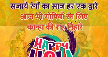 happy holi 2020, happy holi wishes in hindi, holi friends status, holi hai status in hindi, holi images status