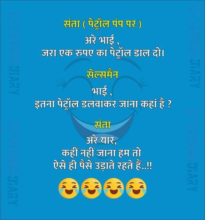 Hindi Joke. santa banta joke, funny joke, hindi chutkule