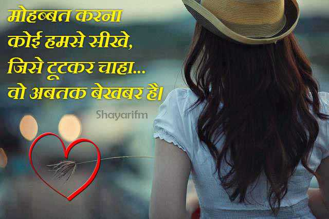 Girl in Love Nice Hindi Love Shayari Image