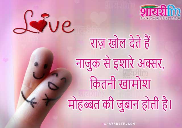 love shayari best love
