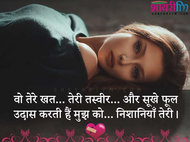 hindi sad shayari best
