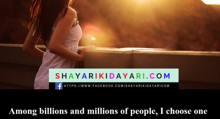 Among billions and millions of people
