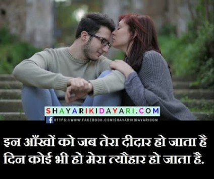 In Aankho ko Jab Tera Didar Ho jata Hai, hindi best shayari for love