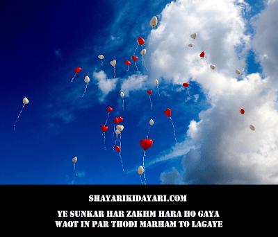 Ye Sunkar Har Zakhm Hara Ho Gaya