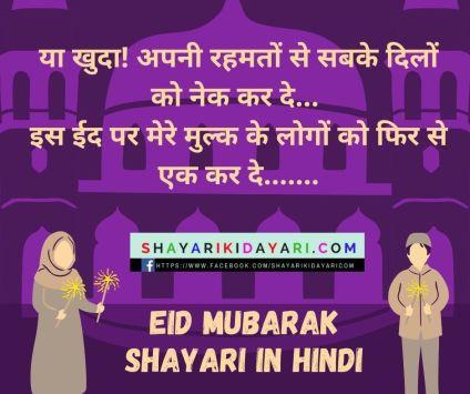 Best Eid Mubarak Shayari in Hindi