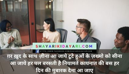 Motivational shayari for anchoring in hindi