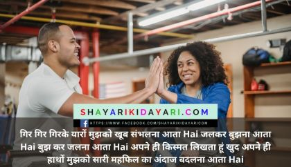 Shayari for anchoring in hindi for farewell party