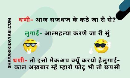 Funny Marwadi Jokes & Chutkule Hindi