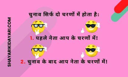 Politics jokes in Hindi