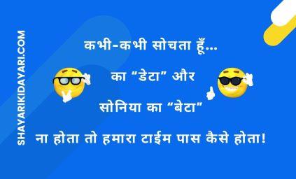 Rahul Gandhi Jokes in Hindi