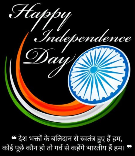 Happy Independence Day Quotes with images