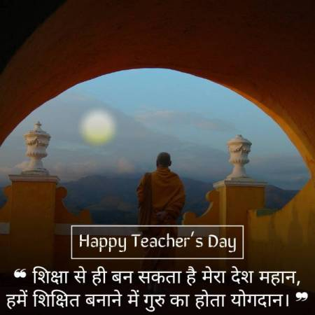 Teachers Day Special Lines Quotes in Hindi