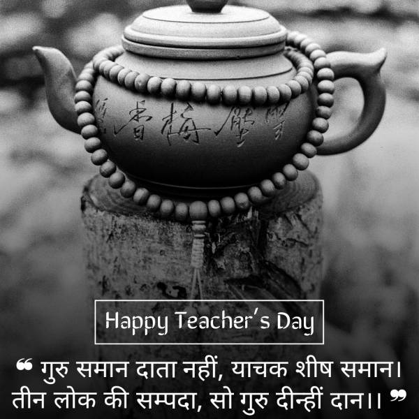 Teachers Day Special Lines Status in Hindi