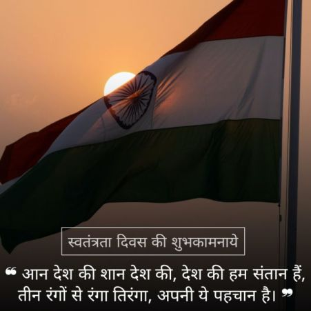 independence day 2021 wishes in hindi